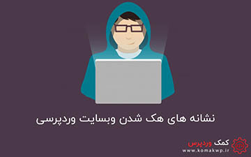 هک شدن وبسایت وردپرسی