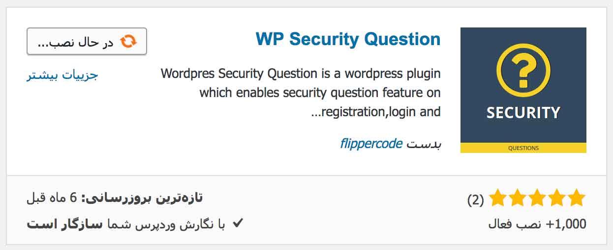 پرسش و پاسخ امنیتی در وردپرس