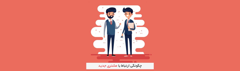 چگونگی ارتباط با مشتری جدید