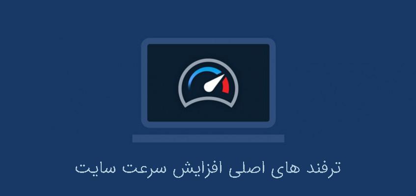 ترفند های اصلی افزایش سرعت سایت